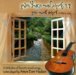 CD Instrumentale CD met Israelische gitaarmuziek van Amos Ever Hadani