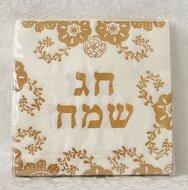 Papieren servetten met bloemdecoratie in goud en de Hebreeuwse tekst: Chag Sameach (=Goede Feestdag)