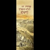 Boekenlegger 'David Roberts' van duurzaam PVC met Psalm 122:2 in het Hebreeuws en een print van Roberts' werk &#