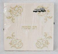 Papieren servetten in ecru met fantasiedecoratie en de Hebreeuwse tekst: Chag Sameach (=Goede Feestdag)