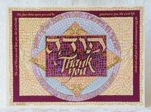 Wenskaart-uit-Israel, Num.6:24-26 De HEERE zegene en behoede u...