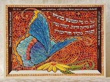 Wenskaart-uit-Israel, 2 Cor.5:17 Daarom, als iemand in Christus is, is hij een nieuwe schepping: het oude is voorbijgegaan, zie