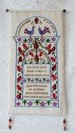 Huis zegening in gebroken wit van ruwe zijde met handgeborduurde tekst in Hebreeuws en Engels