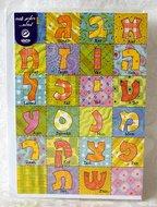 Wenskaart ter bemoediging of zomaar met het complete Alef Beth in vrolijke kleuren