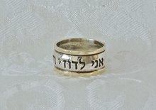 Zilveren met gouden ring met Hebreeuwse Bijbeltekst (Ik ben van mijn Geliefde en mijn Geliefde is van mij