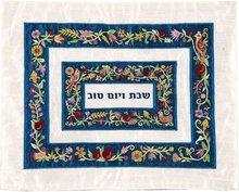 Challah / Challe kleedje van Yair Emanuel van witte ruwe zijde met prachtig kleurrijk borduursel op blauwe ondergrond