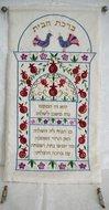 Prachtig geborduurde Huis Zegening van Yair Emanuel met Hebreeuwse tekst.
