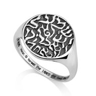 Ring Shema Yisrael (Hoor Israel...), prachtige zilveren ring van de Israelische ontwerpster Marina