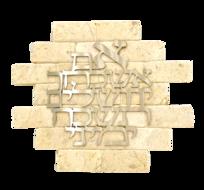Muurhanger van authentieke Jeruzalemsteen met in zilverkleur de Hebreeuwse tekst: Im Eshkachech Yerushalayim (Als ik u vergeet,