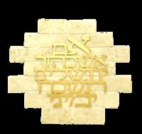 Muurhanger van authentieke Jeruzalemsteen met in goudkleur de Hebreeuwse tekst: Im Eshkachech Yerushalayim (Als ik u vergeet, J