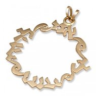 Hebreeuws hangertje 14K goud, met de tekst:'Ani ledodi wedodi li' (Ik ben van mijn Geliefde en mijn Geliefde is v