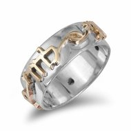 Trouwring / Ring van zilver met (9K) goud met in sierlijk Hebreeuws de Bijbeltekst Hooglied 6:3: 'Ani ledodi wedodi li&#