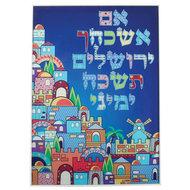 Wanddecoratie / Zegening voor Jeruzalem met de Hebreeuwse tekst uit Ps. 137:5: Im Eshkachech Yerushalayim tishkach yemini