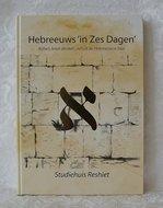 Hebreeuws 'in Zes Dagen' van Studiehuis Reshiet