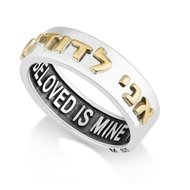 Zilveren Ring van Marina uit Israel met opgelegde Hebreeuwse Bijbeltekst in goud: 'Ani ledodi wedodi li' (Ik ben