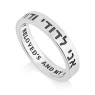 Zilveren Ring van Marina uit Israel, 4mm breed met de Hebreeuwse Bijbeltekst: 'Ani ledodi wedodi li' (Ik ben van
