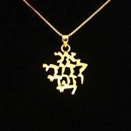 Hangertje van zilver verguld met geelgoud met de Hebreeuwse tekst: 'Ani ledodi wedodi li' (Ik ben van mijn Geliefde e