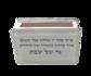Luciferdooshouder klein van versterkt glas met decoratie van Shabbats kaarsen en de zegen over de kaarsen